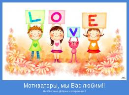 Вы Светлые, Добрые и Искренние !!