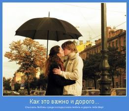 Отыскать Любовь среди холода,снова любить и дарить тебе Мир!
