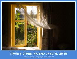 -порвать,шторы-раздвинуть,окна-открыть!
