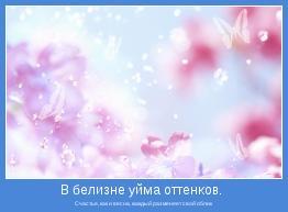 Счастье, как и весна, каждый раз меняет свой облик