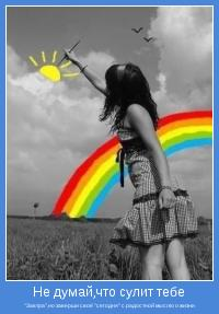 """""""Завтра"""",но заверши своё """"сегодня"""" с радостной мыслю о жизни"""