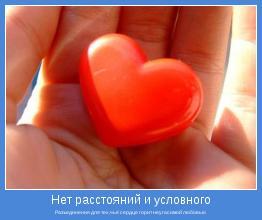 Разъединения для тех,чьё сердце горит неугасимой любовью