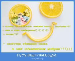 чаще добрыми)))