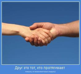 вам руку, но затрагивает ваше сердце)))