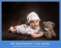 человеком вырастет наш ребенок; но забываем, он уже человек!