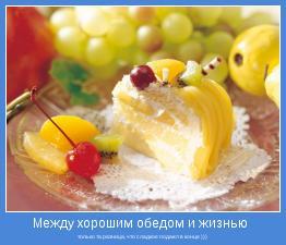 только та разница, что сладкое подают в конце )))