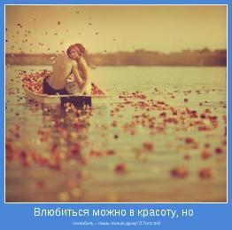 полюбить – лишь только душу! Л.Толстой