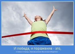 в первую очередь, образ мышления. Мысли как победитель!