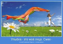 это мой характер. Радость - это моя жизнь !