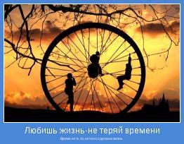 Время есть то, из чего сделана жизнь