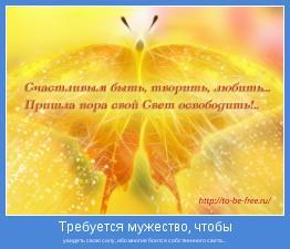 увидеть свою силу, ибо многие боятся собственного света...