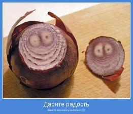 Вместе веселее улыбаться )))