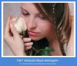 есть только женщины, не знающие, что они красивы...