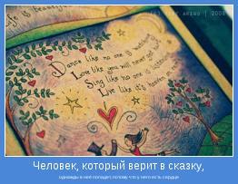 однажды в неё попадет, потому что у него есть сердце