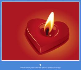 Любовь не ведает сомнений и живёт правотой сердца