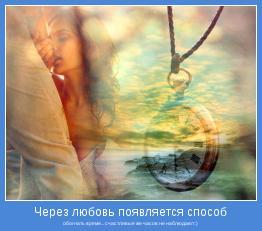 обогнать время... счастливые же часов не наблюдают :)