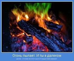 далеке ... И пламя ластится к руке, И сердце нежно замирает