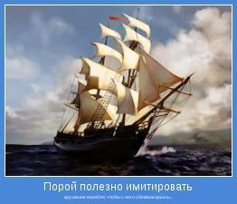крушение корабля, чтобы с него сбежали крысы...