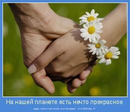 ради чего стоит жить в этом мире - это Любовь !!!