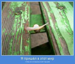 чтобы не соглашаться (М. Горький)
