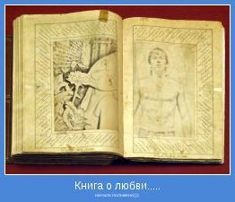 начало положено)))