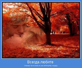 Никому так не верьте, как любящему сердцу