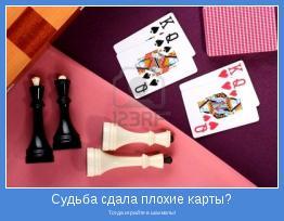 Тогда играйте в шахматы!