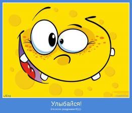Это всех раздражает!!))))
