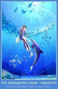 плавать. Кто освободился от страха, тот научился нырять...