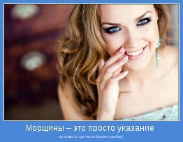 На то место где часто бывает улыбка