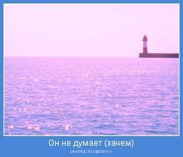 ОН ПРОСТО СВЕТИТ! =)