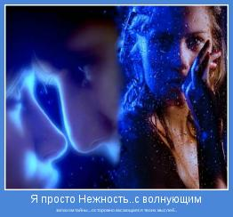 запахом тайны....осторожно касающаяся твоих мыслей...