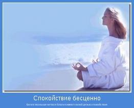 Богатства выше нет:все блага и имеют своей целью спокойствие