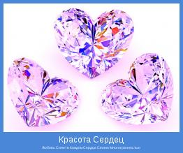 Любовь Сияет в Каждом Сердце Своею Многогранностью