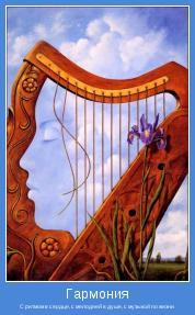 С ритмом в сердце, с мелодией в душе, с музыкой по жизни