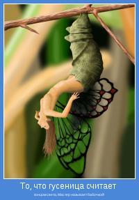 концом света, Мастер называет бабочкой!