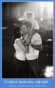 любовниц, а сильные мужчины - крепкие семьи!