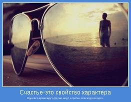 Одни все время ждут, другие-ищут, а третьи-повсюду находят..