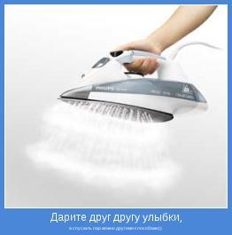 а спускать пар можно другими способами))