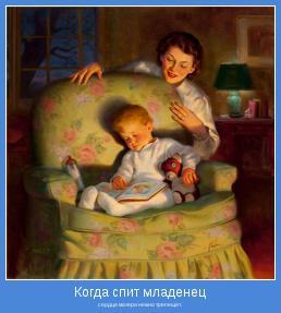 сердце матери нежно трепещет.