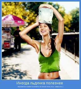 мороженого: может освежить не только голову, но и замыслы:)