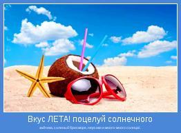 зайчика, соленый бриз моря, персики и много-много солнца!..