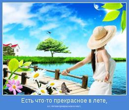 а с летом прекрасное в нас!..