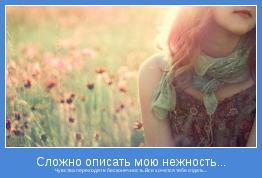 Чувства переходят в бесконечность.Все хочется тебе отдать...