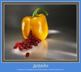 это искусство гармонии несовместимого. Leonid S. Sukhorukov