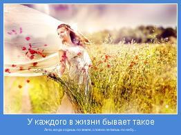 Лето, когда ходишь по земле, словно летаешь по небу...