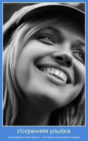 не продается, ибо радость – не товар, а настроение сердца