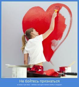 в своих чувствах - любовь находит отклик в любых сердцах!