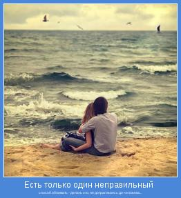 способ обнимать - делать это, не дотрагиваясь до человека...