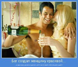 ...а мужчина должен сделать её Счастливой и Вечноцветущей !